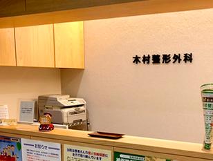 大阪ミナミ 大阪市浪速区の木村整形外科 受付・待合室