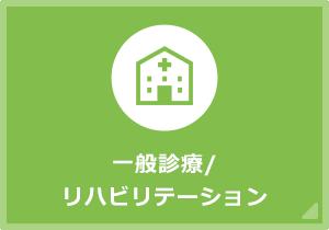 大阪ミナミ 大阪市浪速区の木村整形外科