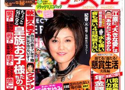 週刊女性「巻き爪矯正」のコーナーに掲載されました。