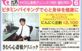サンケイスポーツ(9月27日発行)「なにわクルーズガイド」のコーナーに「ビタミンバイキング」が紹介されました。