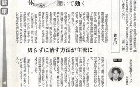 産経新聞(10月24日発行 朝刊)「体の悩み 聞いて効く」のコーナーで、巻き爪の治療方法についてお答えしました。