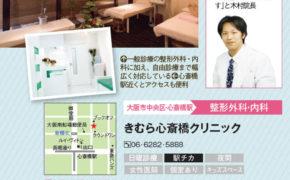関西 夏walkar(5月15日発行)に掲載されました。