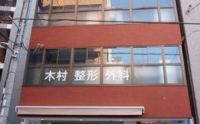 木村整形外科開院のお知らせ