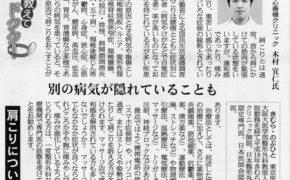 産経新聞(3月28日発行)で、肩こりについてのコメントが取り上げられました。