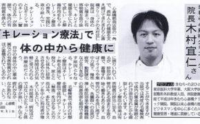 夕刊フジ(3月12日発行)で、キレーション療法についてお答えしました。